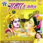 Radha Hai Bechain songs