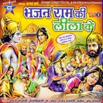 Bhajan Ram Ki Leela - Vol 1 songs