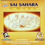 Sai Sahara songs