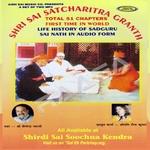 Sai Satcharitra Granth songs
