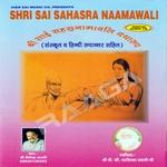 Shri Sai Sahara Naamawali songs