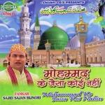 Mohammad Ke Jaisa Koi Nahin songs