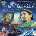 Mout Dulhan Banegi Ae Nadan songs