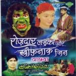 Rozdaar Ladka Aur Khaufnaq Jinn songs
