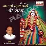 Ab To Kirpa Karo Shri Radha songs