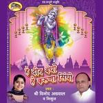 He Deen Bandhu He Karuna Sindhu