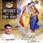 Kanha Kho Gaya Dil Mera songs
