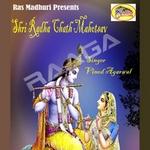 Shri Radha Chath Mahotsav songs