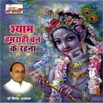 Shyam Humrahi Banke Rehna songs