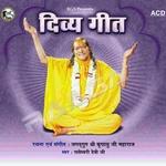 Divya Geet songs