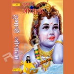 Hamaro Gopala songs