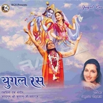 Yugal Ras songs