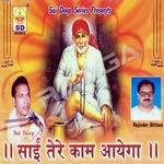 Sai Tere Kaam Aayega songs