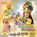 Bhagat Ke Vash Me Hai Bhagwan songs