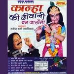 Kanha Ki Deewani Ban Jaungi songs