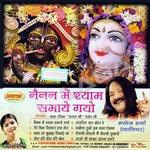 Nainan Main Shyam Samaye Gayo songs