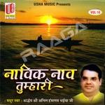 Navik Nav Tumhari songs