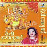 Devi Dayalu Bani