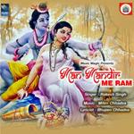 मन मंदिर में राम songs