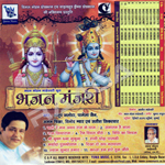 Bhajan Manjari songs