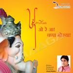 Ore Aa Bappa Moreya songs
