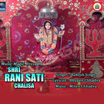 Shri Rani Sati Chalisa songs