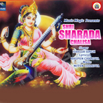Shri Sharada Chalisa songs