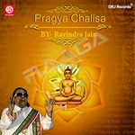 Pragya Chalisha songs