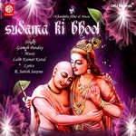 Sudama Ki Bhool songs