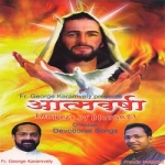 Param Prasad Ki Aradhana song