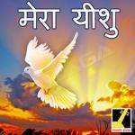 Mera Yesu songs