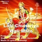 Laal Chunariya Wali Mata songs