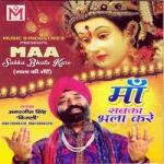 Maa Sabka Bhala Kare songs