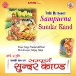 Tulsi Ramayan Sampoorna Sundar Kand songs