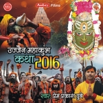 Ujjain Mahakumbh Katha 2016 songs