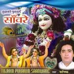 Tujhko Pukarun Saaware songs