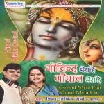 Govind Mera Hai Gopal Mera Hai songs