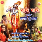 Radhe Radhe Ki Japle Tu Mala songs