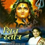 Shiv Stotra songs