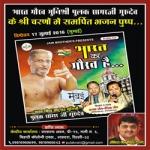 Bharat Ka Gaurav Hai songs