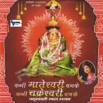 Kabhi Mateshwari Banke Kabhi Chakreshwari Banke songs