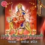Bharde Aanchal Mera Sherawali songs
