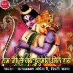 Ram Ji Se Jab Hanuman Mil Gaye songs