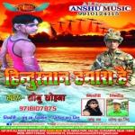 Hindustan Hamara Hai songs