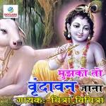 Mujhko To Vrindavan Jana songs