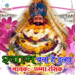 Shyam Bana Hai Dulha songs