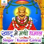 Khatu Me Machi Dhamal songs