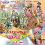 Lo Fagun Aaya Re songs
