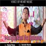 Maiya Rani Da Bulawa songs