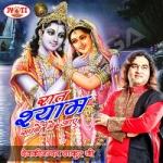 Raat Shyam Sapne Me Aaye songs